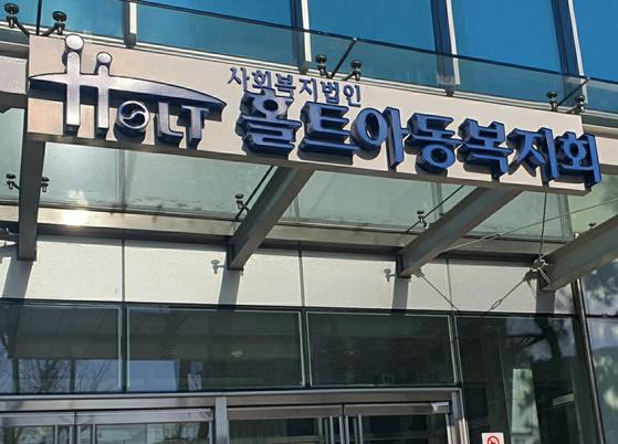 서울 마포구에 위치한 홀트아동복지회. 편광현 기자