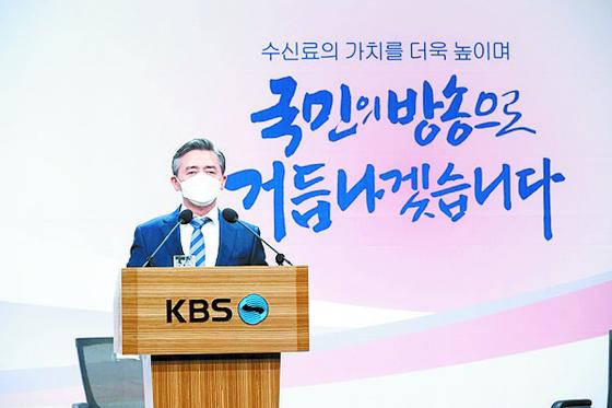 """양승동 KBS 사장. 4일 시무식 신년사에서 """"수신료 현실화""""를 여러차례 강조했다. [연합뉴스]"""