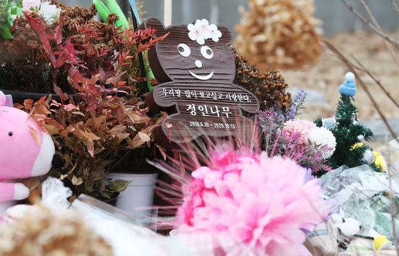 양부모의 학대로 생후 16개월 만에 사망한 정인 양이 안치된 경기도 양평군 하이패밀리 안데르센 공원묘원에 추모 메시지와 꽃들이 놓여 있다. [연합뉴스]