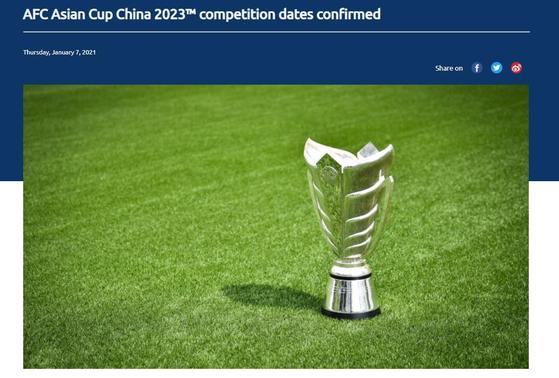 AFC가 2023년 아시안컵 일정과 함께 우승트로피를 공개했다. [사진 아시아축구연맹 홈페이지]