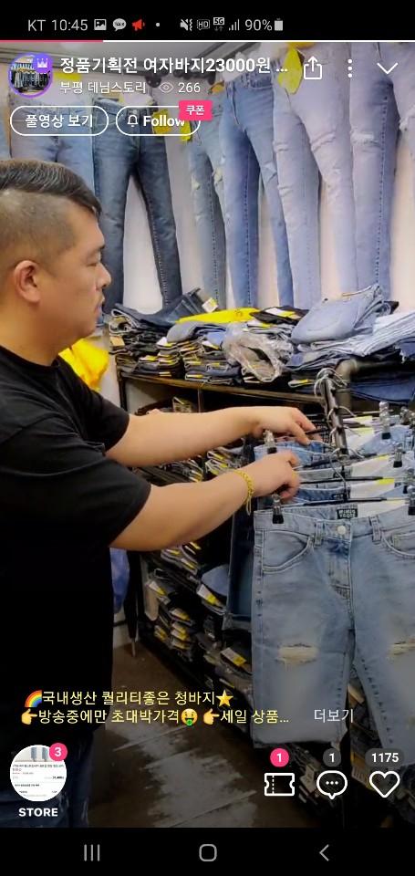 김경훈 씨가 라이브 방송을 통해 청바지를 판매하고 있는 모습. [사진 그립 라이브방송 캡처]