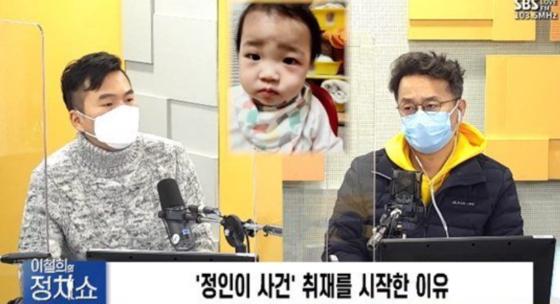 SBS 이철희의 정치쇼 캡처.