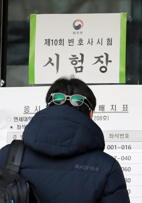 변호사 시험 응시생이 서대문구 연세대학교 시험장에서 수험번호를 확인하고 있다. 연합뉴스
