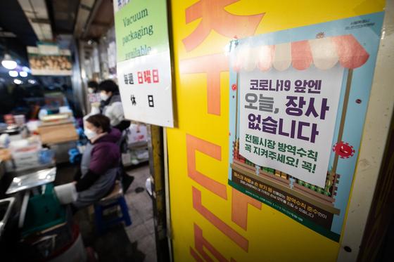 신종 코로나바이러스 감염증으로 피해를 본 소상공인에 대한 3차 재난지원금 지급이 빠르면 11일부터 시작한다. 뉴스1
