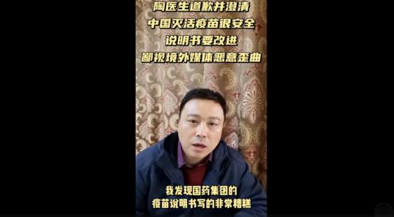 중국 백신 전문가 타오리나는 자신이 시노팜 백신을 세계에서 가장 불안전한 백신이라고 말한 건 백신 설명서에 따른 것이라며 설명서가 문제라는 주장을 펼쳤다. [중국 웨이보 캡처]