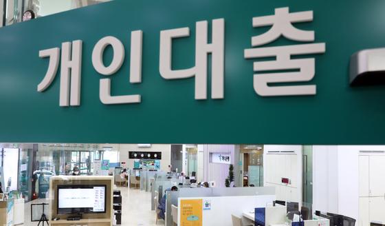 서울의 한 시중 은행 개인 대출 창구 모습. 연합뉴스