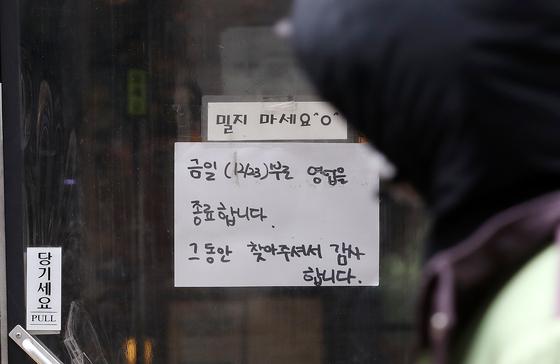 지난해 12월 22일 오후 서울 종로구 종각역 인근 거리에 위치한 한 식당에 영업 종료를 안내하는 문구가 붙어있다. 뉴스1