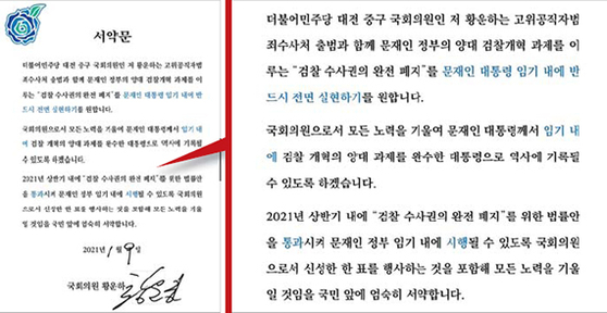 황운하 더불어민주당 의원이 지난 9일 자신의 페이스북을 통해 공개한 서약서 내용. [페이스북 캡처]