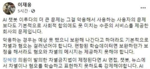 """이재웅 전 쏘카 대표는 이루다 논란과 관련해 SNS에 """"사회적 합의에도 못 미치는 수준의 서비스를 제공한 회사의 문제""""라며 """"서비스 중단하라""""고 요구했다. [인터넷 캡처]"""