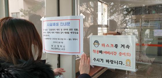 부산 서구청 직원이 집합금지 명령을 위반한 서부교회에 11일 오전 11시 40분쯤 시설폐쇄 명령 공문을 부착하고 있다. 송봉근 기자