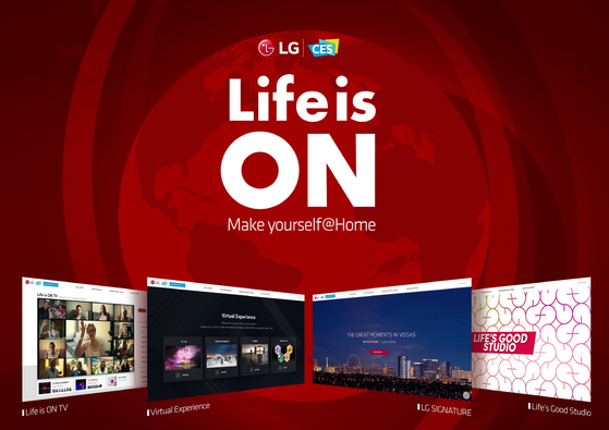 CES 2021에 참여한 LG전자의 온라인 전시관 모습. 'LG와 함께 홈 라이프를 편안하게 누리세요(Life is ON - Make yourself @ Home)'를 주제로 꾸몄다. [사진 LG전자]