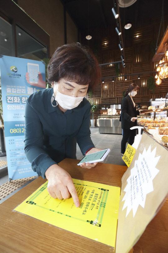 경기도 이천시의 한 매장에서 고객이 '출입관리콜' 서비스를 이용해 출입인증을 하고 있다. 이천시