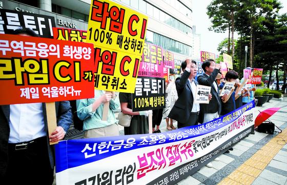 2020년 7월 10일 라임자산운용 펀드환매 중단 사태 피해자들이 서울 중구 신한은행 본점 앞에서 기자회견을 열고 있다. 연합뉴스