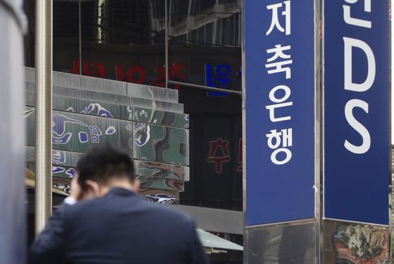 지난해 11월 서울 시내 한 저축은행 모습. 연합뉴스