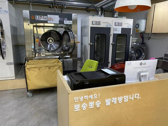 동작구는 오는 12월까지 취약계층을 대상으로 무료 세탁을 해주는 '뽀송뽀송 빨래방'을 운영한다. [사진 동작구]