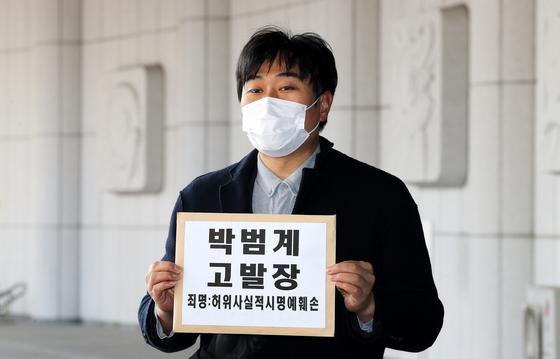 이종배 사법시험 존치를 위한 고시생 모임 대표가 12일 오전 서울 서초구 대검찰청 민원실 앞에서 박범계 법무부 장관 후보자에 대한 고발장을 들어보이고 있다. 뉴스1