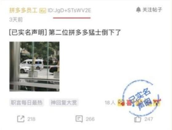 핀둬둬에서 일했던 남성이 ″직원이 쓰러져서 회사에 앰뷸런스가 들어왔다″면서 올린 글과 앰뷸런스 사진. [웨이보]