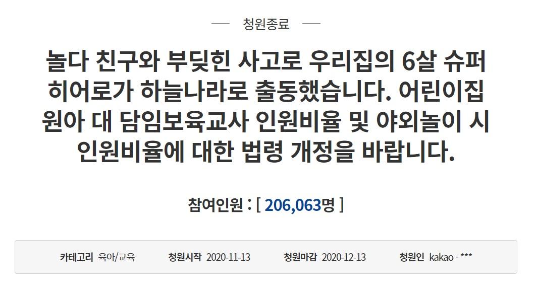지난해 11월 13일 청와대 홈페이지에 해당 게시글이 올라왔다. 청와대 국민청원 홈페이지 캡처