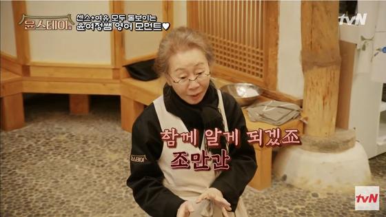 '윤스테이'에서 영어로 농담을 던지는 윤여정. [사진 tvN]