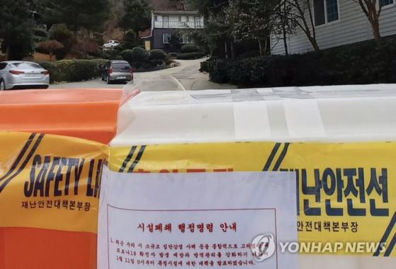 코로나19 확진자가 무더기 발생한 진주 기도원 입구에 시설폐쇄 명령안내문이 붙어잇다. 연합뉴스