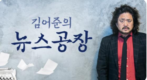 사진은 김어준의 뉴스공장 홈페이지 이미지 캡처.