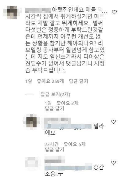 해당 댓글은 현재 삭제됐다. 사진 문정원 인스타그램
