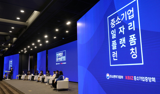 2일 오후 서울 영등포 중소기업중앙회에서 열린 '참 괜찮은 중소기업 플랫폼' 론칭행사 뉴스1