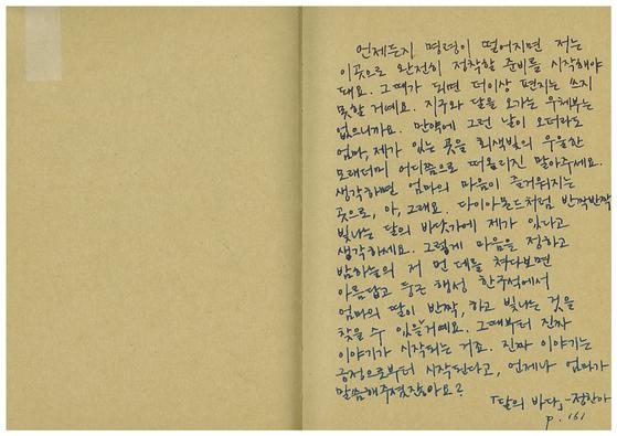 문학노트의 일부. 원출처는 소설가 정한아 《달의 바다》 후반부 (사진제공: 손현)