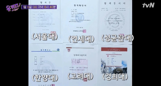 지난 6일 방송된 tvN '유 퀴즈 온 더 블럭'에서 공개한 서울대 의대 재학생 A씨의 합격 통지서. [사진 tvN 캡쳐]