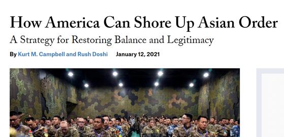캠벨 전 차관보는 지난 12일 미 외교 전문지 '포린어페어스' 기고문에서 미국이 아시아 질서를 강화할 전략을 제시했다. [포린어페어스]