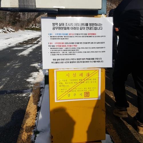 경북 상주시 화서면 BTJ열방센터 앞에 붙여진 집합금지 안내문. [사진 상주시]