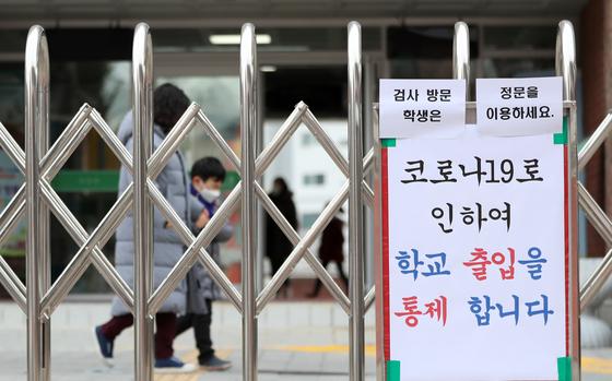 지난 2일 오전 강원 춘천시 한 초등학교가 신종 코로나바이러스 감염증(코로나19) 확진자 발생으로 통제되고 있다. 연합뉴스