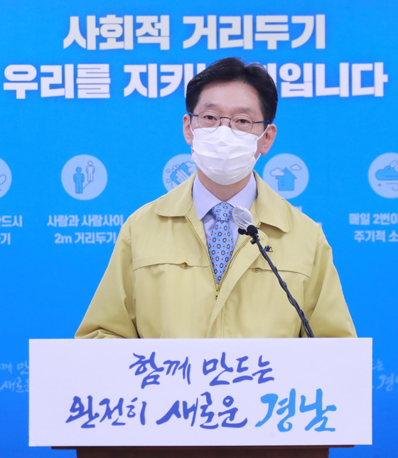 코로나 관련 브리핑 중인 김경수 경남도지사. 연합뉴스