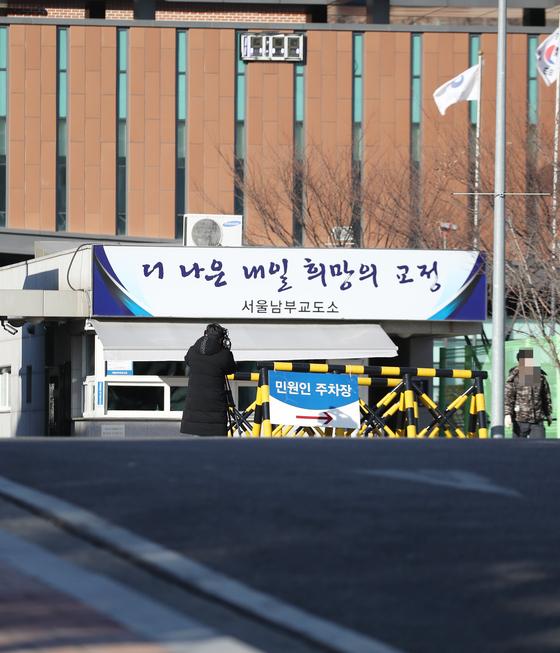 서울 구로구 남부교도소 모습의 31일 모습. 연합뉴스