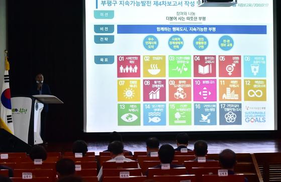 인천 부평구, 미래 10년 준비하는 지속가능발전 17개 목표 선포