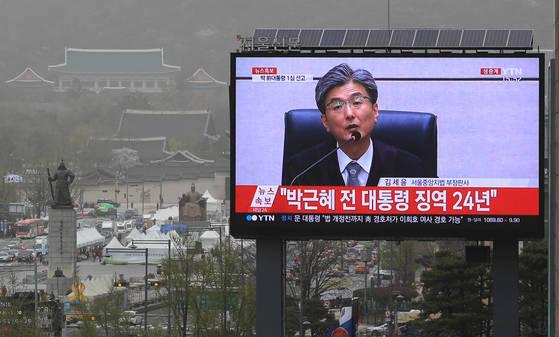 2018년 4월 6일 오후 서울도서관에서 바라본 전광판에 박근혜 전 대통령의 1심 선고 결과가 생중계 되고 있다. 연합뉴스
