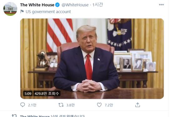 백악관 트위터 캡처