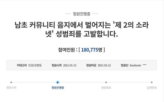 '수용소 갤러리' 처벌을 요구하는 청와대 국민청원 글. 사진 국민청원 캡처