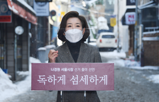 나경원 전 국민의힘 의원이 13일 서울 용산구 이태원 상가 거리에서 서울시장 출마 기자회견을 하고 있다. 오종택 기자
