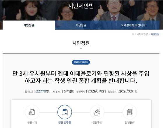 학생인권계획은 에이즈 방치 주장에 서울시교육청 공식 반박