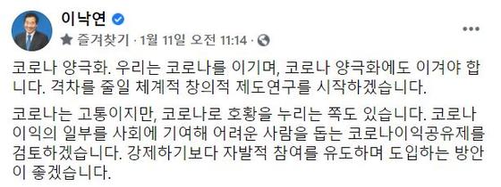 이낙연 더불어민주당 대표 페이스북 캡처