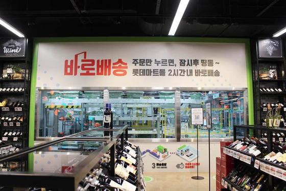 롯데마트 광교점 내부 모습. 사진 롯데마트