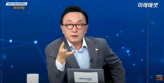 박현주 미래에셋그룹 회장이 15일 자사 유튜브 채널 스마트머니에서 투자 전략을 설명하고 있다. 유튜브 캡처