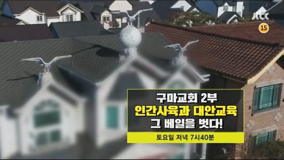 안산 A목사 사건을 다룬 JTBC 이규연의 스포트라이트 화면 캡처