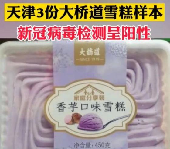 톈진 따치아오다오 식품회사에서 만든 아이스크림. [텅쉰망]