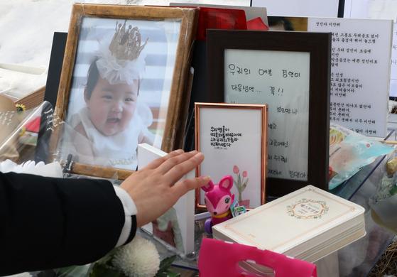 지난 1월 13일 오후 경기 양평군 하이패밀리 안데르센 공원묘원에서 시민들이 양부모의 학대로 숨진 16개월 영아 정인(가명)양을 추모하고 있다. 뉴스1