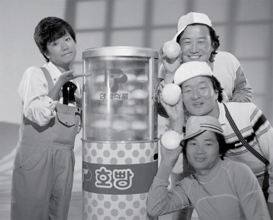1980년대 삼립호빵의 TV 광고. 왼쪽 개그우먼 이성미, 오른쪽 위부터 개그맨 김병조, 김종석, 조정현. / 사진:SPC삼립