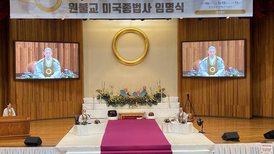 13일 전북 익산 원불교 중앙총부 반백년기념관에서 '원불교 미국종법사 임명식'이 열리고 있다. [사진 원불교]