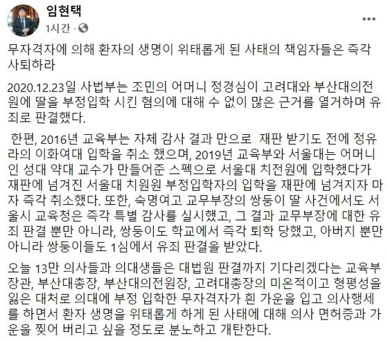 [임 회장 페이스북 캡처]