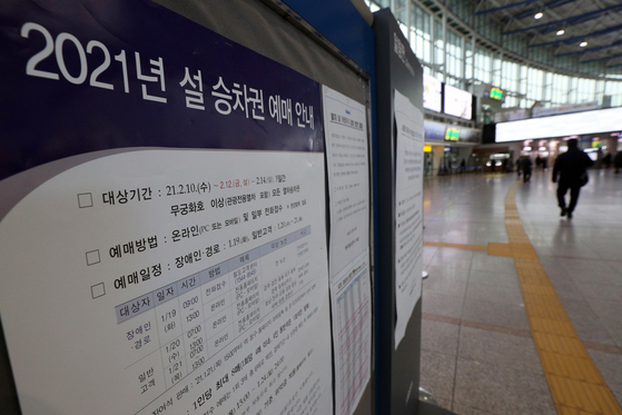 15일 오전 서울역 대합실에 '2021년 설 승차권 예매 안내문'이 걸려 있다. 한국철도(코레일)와 SR이 각각 19~21일과 26~28일 설 열차 승차권을 판매한다. 지난해 추석과 마찬가지로 온라인과 전화접수 등 100% 비대면 방식으로 판매한다. 승객 간 거리두기를 위해 창측 좌석만 발매하고, KTX 4인 동반석은 1석만 판매한다. 1인당 예매 매수는 편도 4매(전화접수는 편도 3매)로 제한한다.뉴스1
